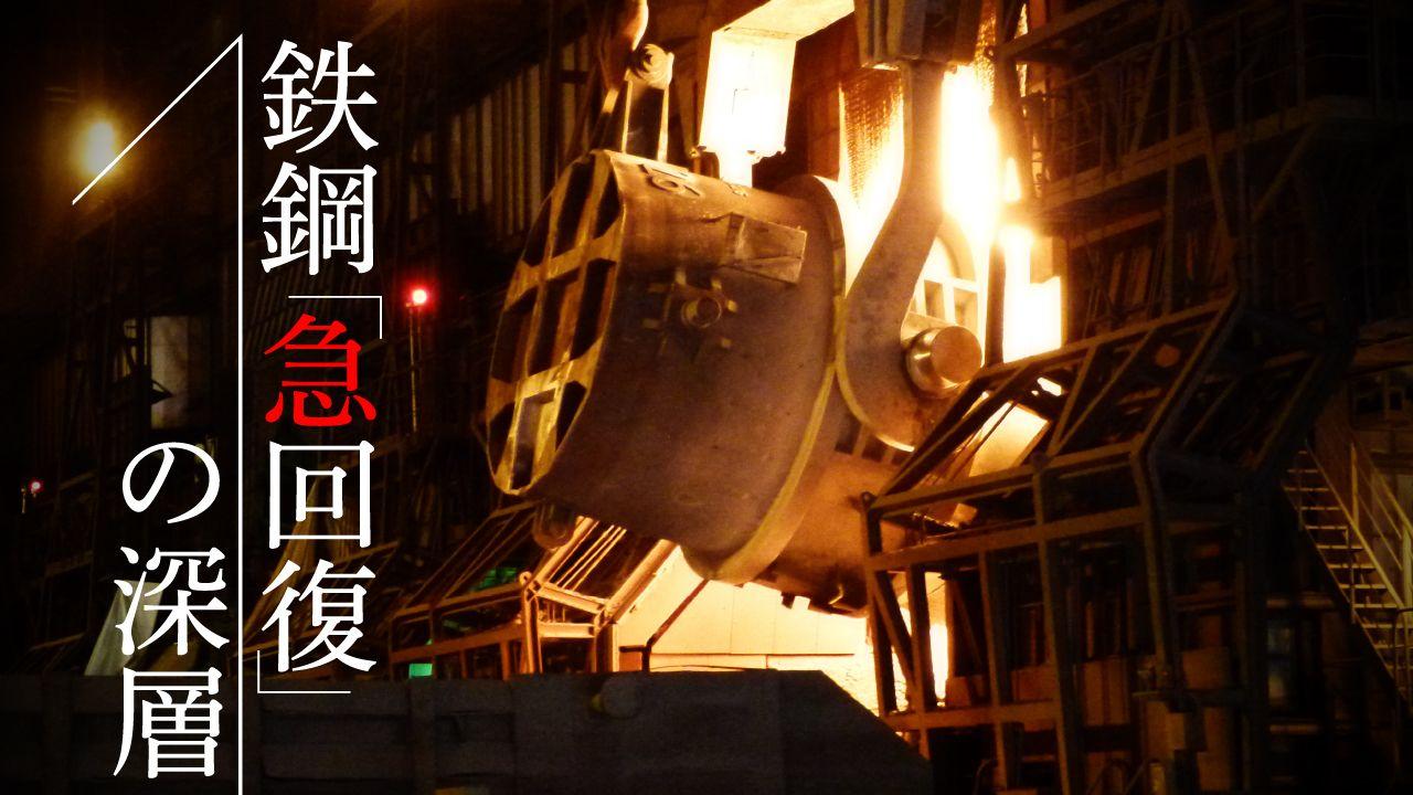 鉄鋼 急回復の深層