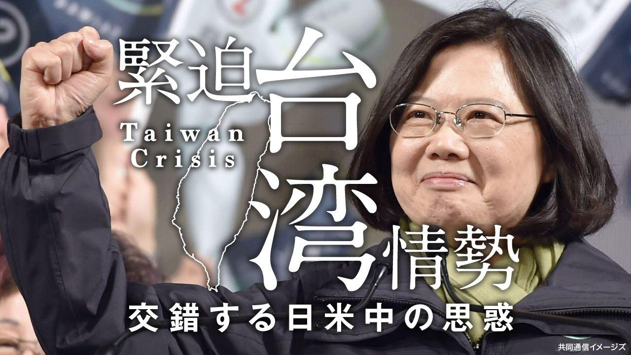 緊迫 台湾情勢