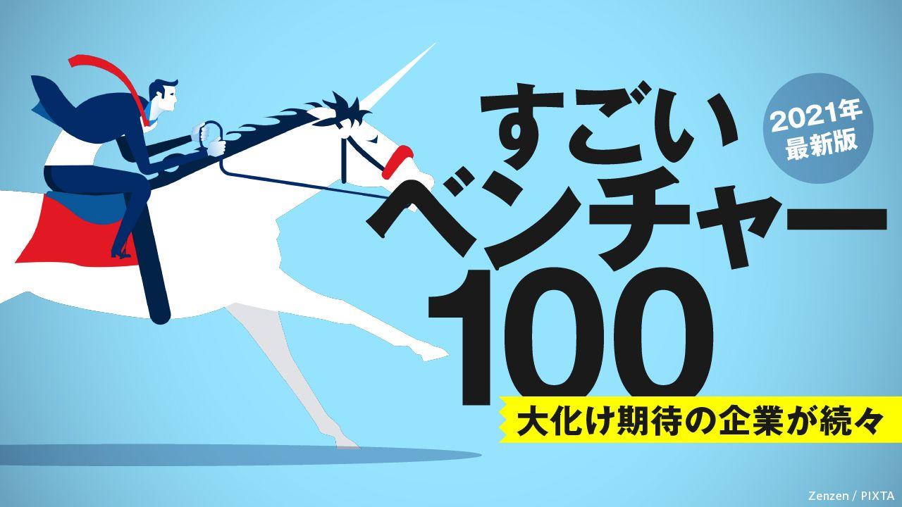 すごいベンチャー100 2021年版