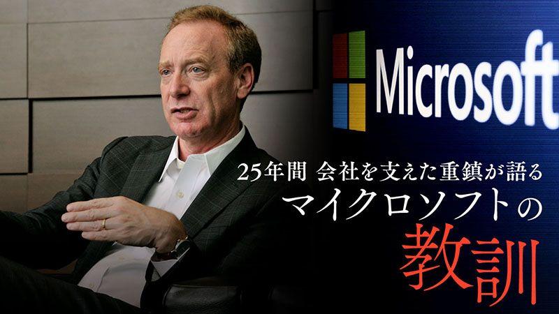 マイクロソフト法務幹部の視点
