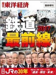鉄道最前線2017
