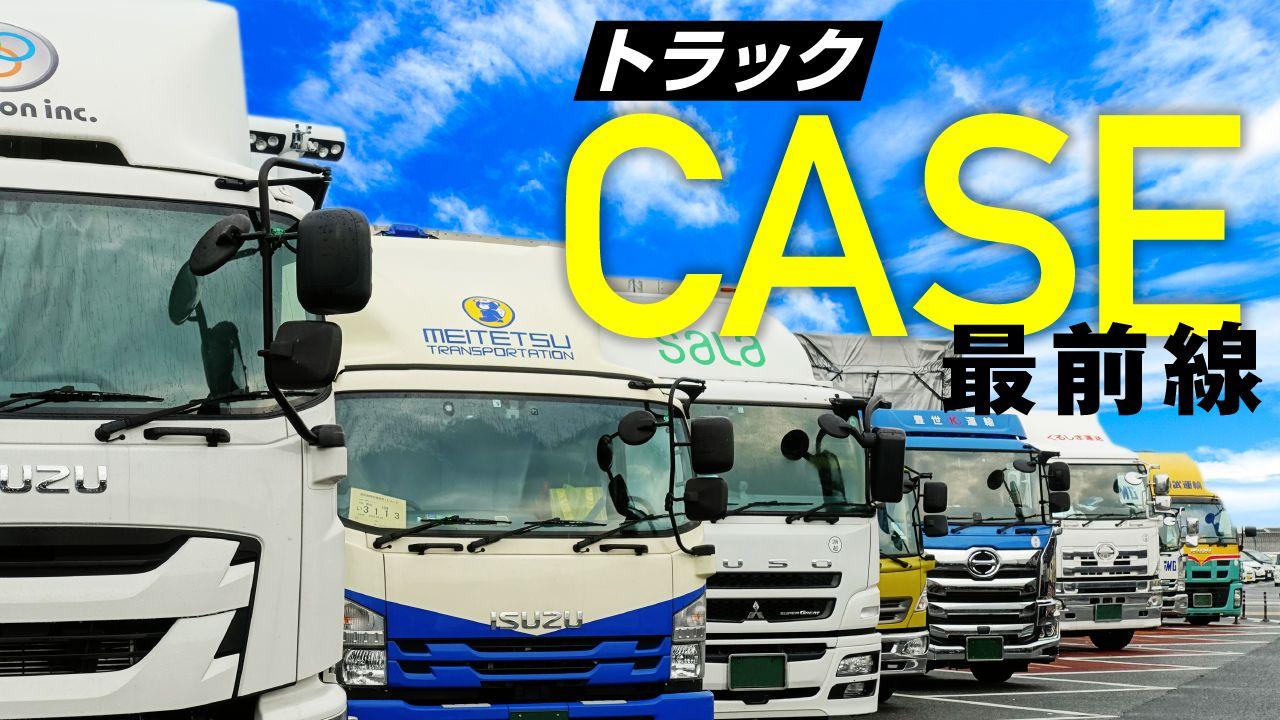 トラック CASE最前線