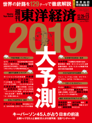 2018年12月29日・2019年1月5日合併号