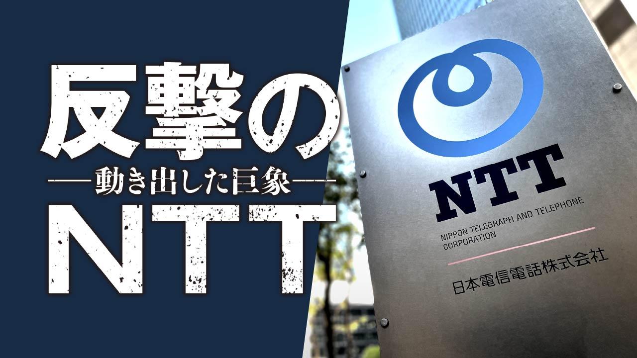 反撃のNTT