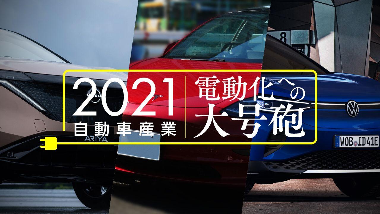 自動車 電動化への大号砲