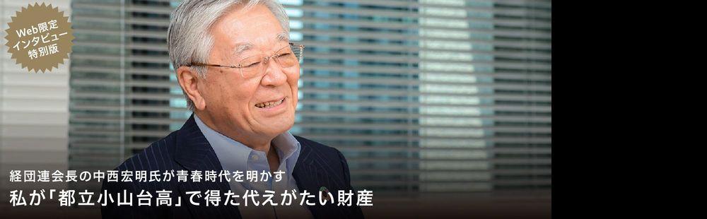 経団連会長の中西宏明氏が青春時代を明かす