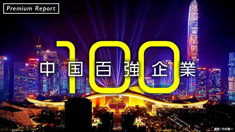 中国100強企業