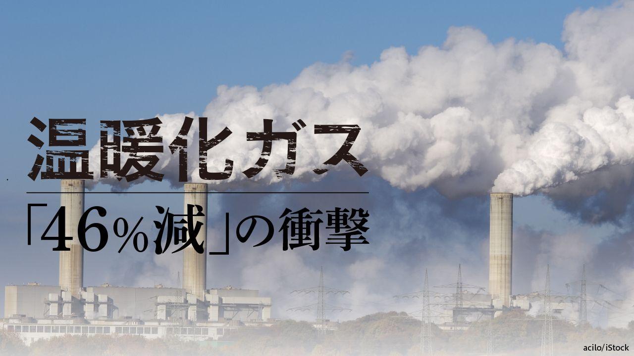 温暖化ガス「46%減」の衝撃