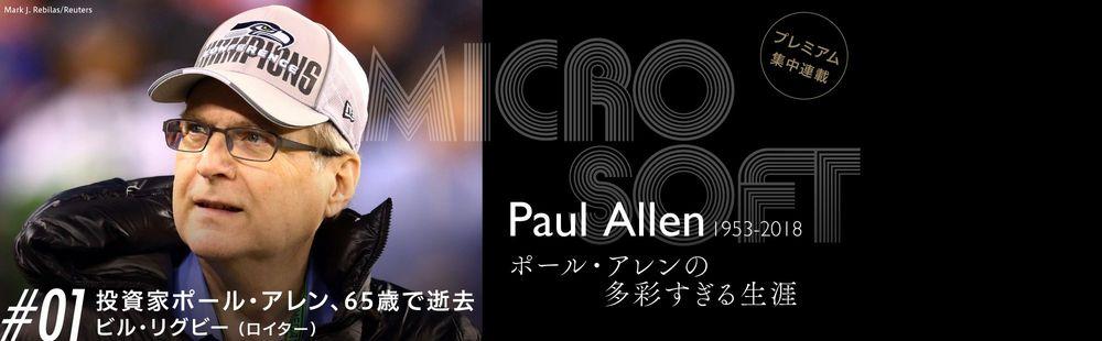 ポール・アレンの多彩すぎる生涯