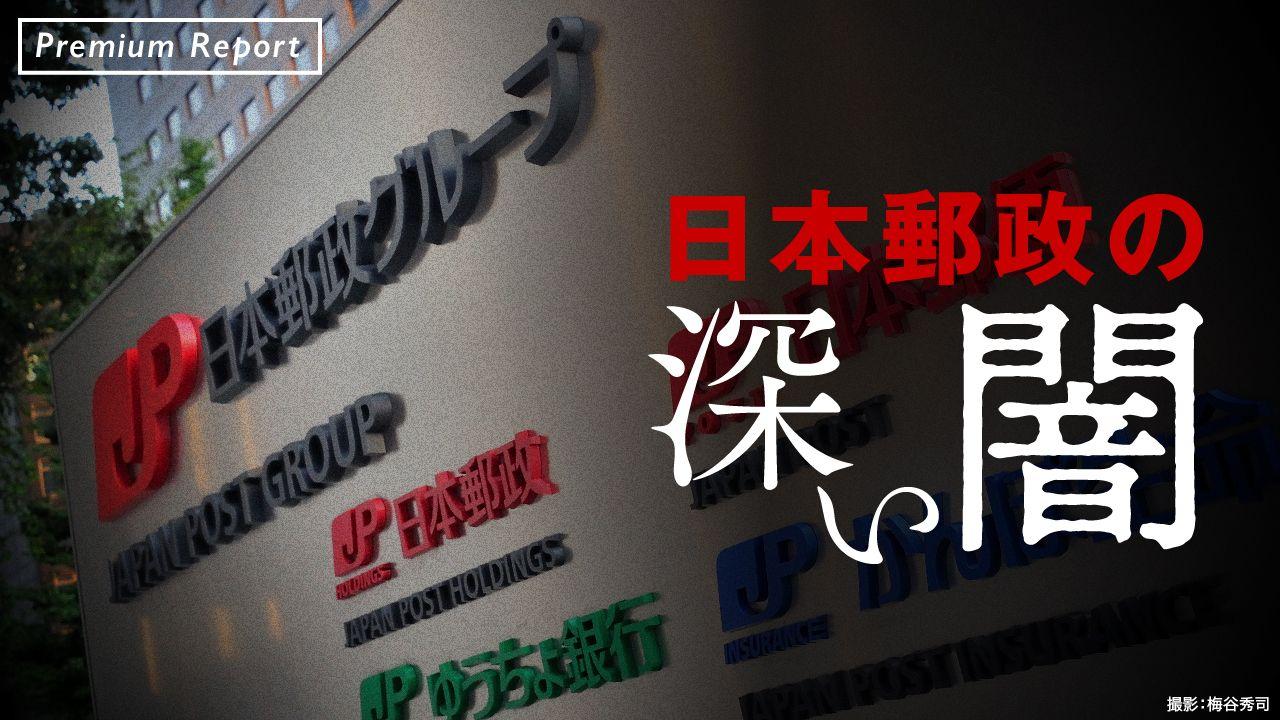 日本郵政の深い闇