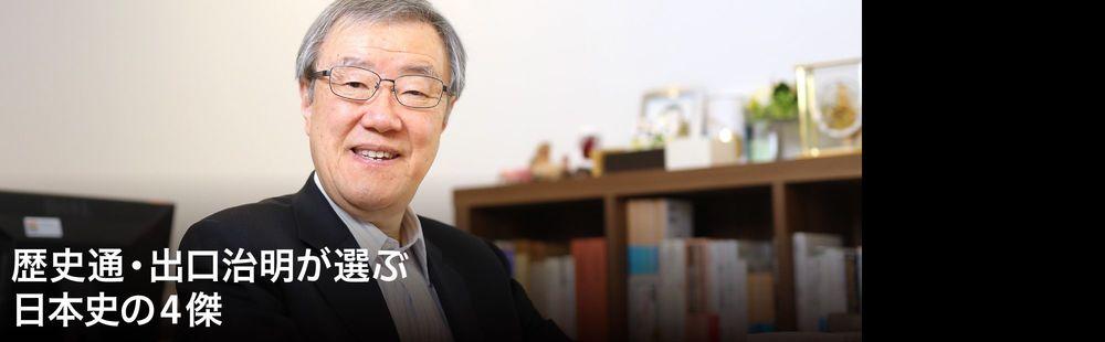 歴史通・出口治明が選ぶ日本史の4傑