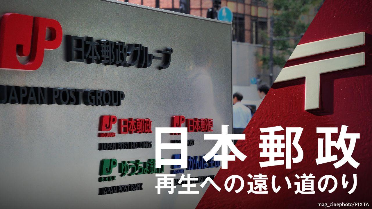 日本郵政「再生」への遠い道のり
