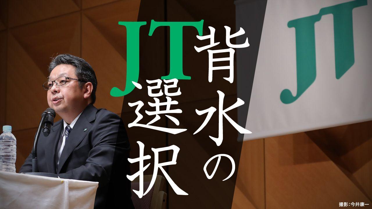 JT 背水の選択