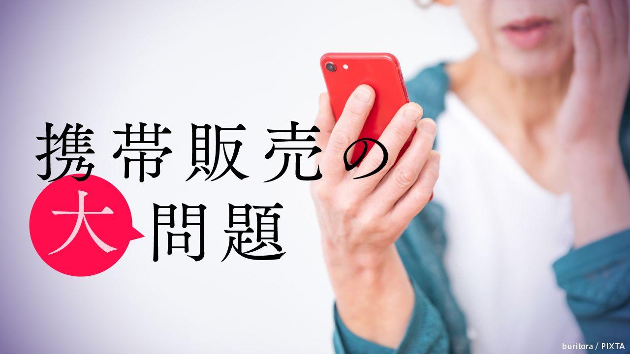 携帯販売の大問題