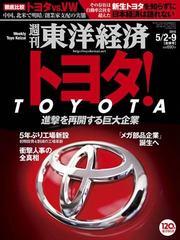 2015年5月2日・9日合併号