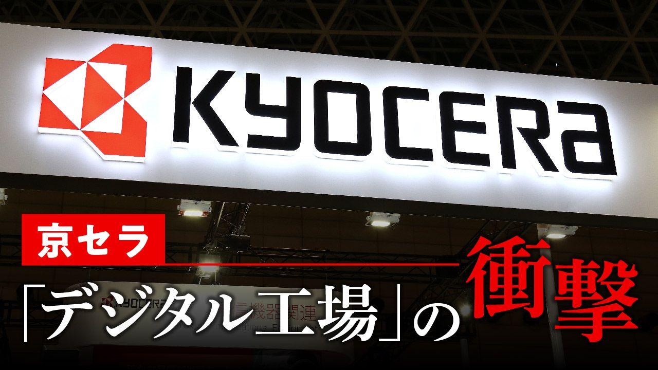 京セラ「デジタル工場」の衝撃