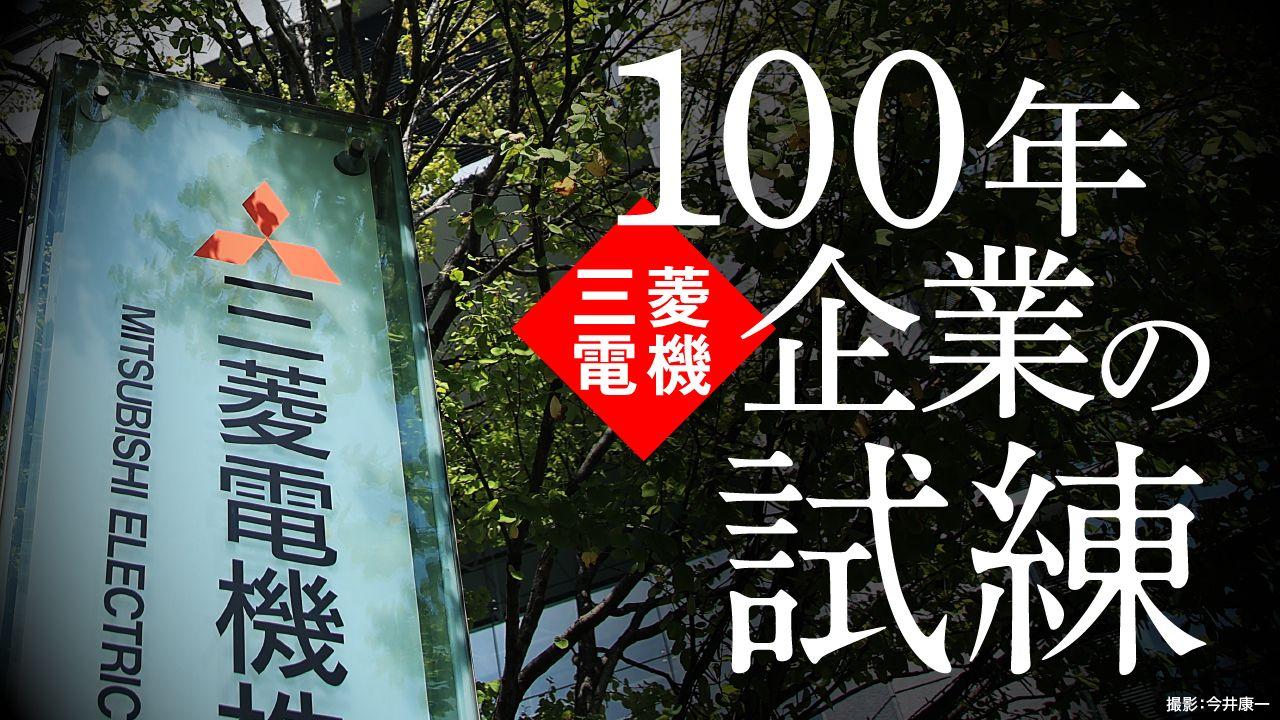 三菱電機 100年企業の試練