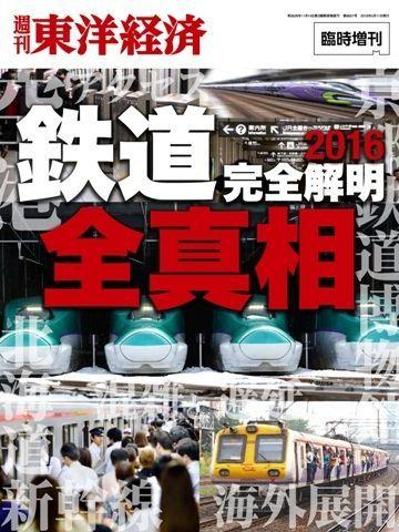 鉄道全真相2016