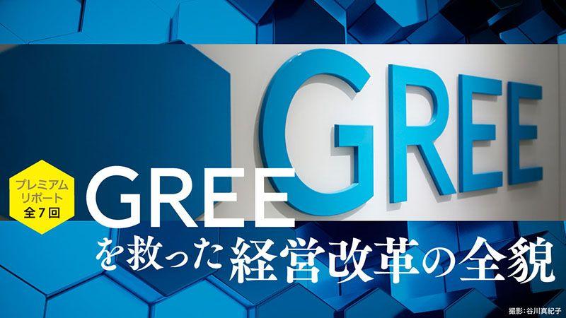 グリー「経営改革」の全貌