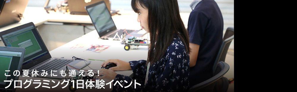 プログラミング1日体験イベント
