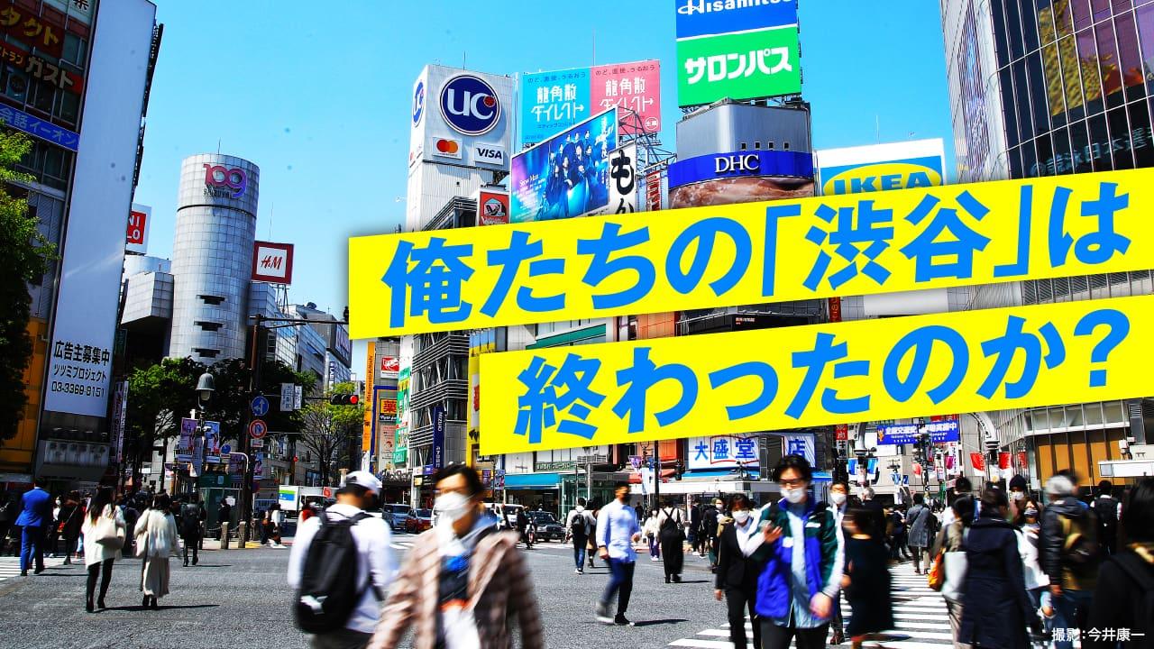 俺たちの「渋谷」は終わったのか?