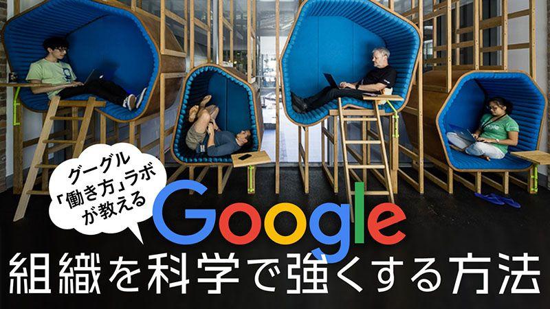 グーグルの「働き方」