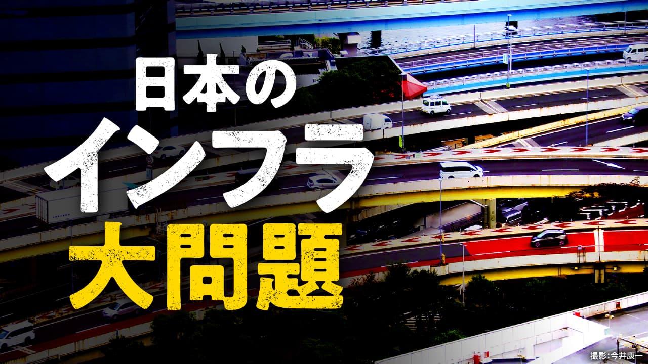 日本のインフラ 大問題
