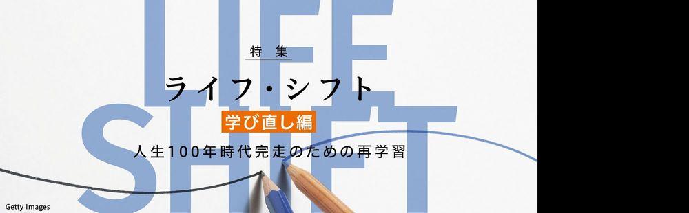 特集|LIFE SHIFT 学び直し編