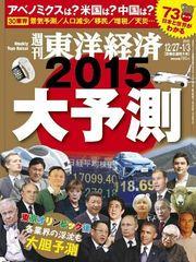 2014年12月27日・2015年1月3日合併号