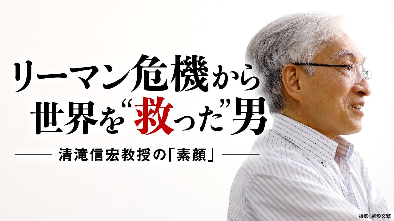 """リーマン危機から世界を""""救った""""男"""
